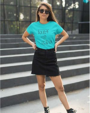 Kuch Ni Padha Pure Cotton Tshirt For Women Blue
